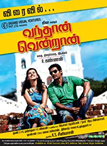 Vanthaan Vendraan tamil dubbed movie download