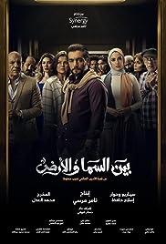 Bayn El Samaa Wa El Ard Poster