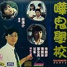 Ge bi ban de nan sheng (1988)