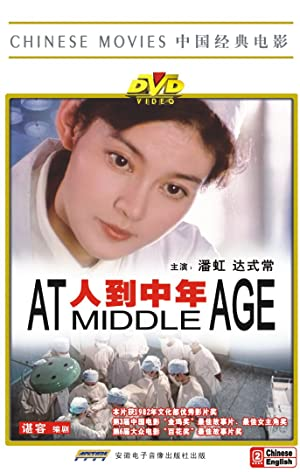 Shichang Da At Middle Age Movie