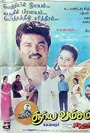 Suryavamsam (1997) film en francais gratuit