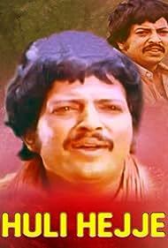 Huli Hejje (1984)