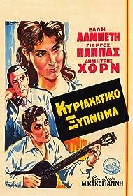 Dimitris Horn, Ellie Lambeti, and Giorgos Pappas in Kyriakatiko xypnima (1954)