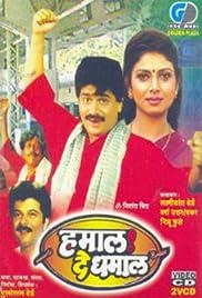 Hamaal De Dhamaal Poster