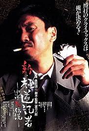 Shin gokudô kisha - Nigeuma densetsu () film en francais gratuit