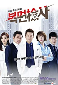 download Masked Prosecutor