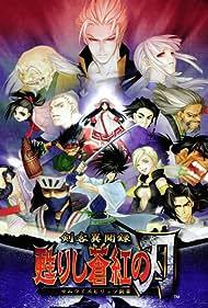 Samurai Supirittsu shinsho kenkaku ibunroku: yomigaerishi soko no yaiba (1999)