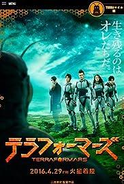 Terra Formars(2016) Poster - Movie Forum, Cast, Reviews