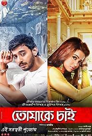 Bonny Sengupta and Koushani Mukherjee in Tomake Chai (2017)