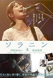 Solanin Poster
