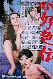 Gendai kôshoku-den: Teroru no kisetsu Poster