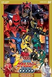 Juken sentai Gekiranger: Nei-Nei! Hou-Hou! Hong Kong Decisive Battle Poster