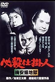 Hissatsu shikakenin: Baian ari jigoku Poster