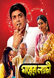 Movies that you can watch online Gharer Laxmi [420p]