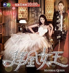 Descargar película mpeg4 Material Queen: 21 Carat (2011) by Wei-ling Chen  [x265] [720x576] [480x320]