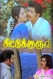 Chittu Kuruvi Poster