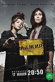 A.L.Zh.I.R Poster