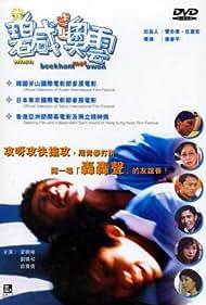 Dong Pek Ham yu sheung O Wan (2004)