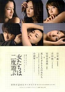 Movie mpeg4 download Onnatachi wa nido asobu by Yukio Ninagawa [DVDRip]