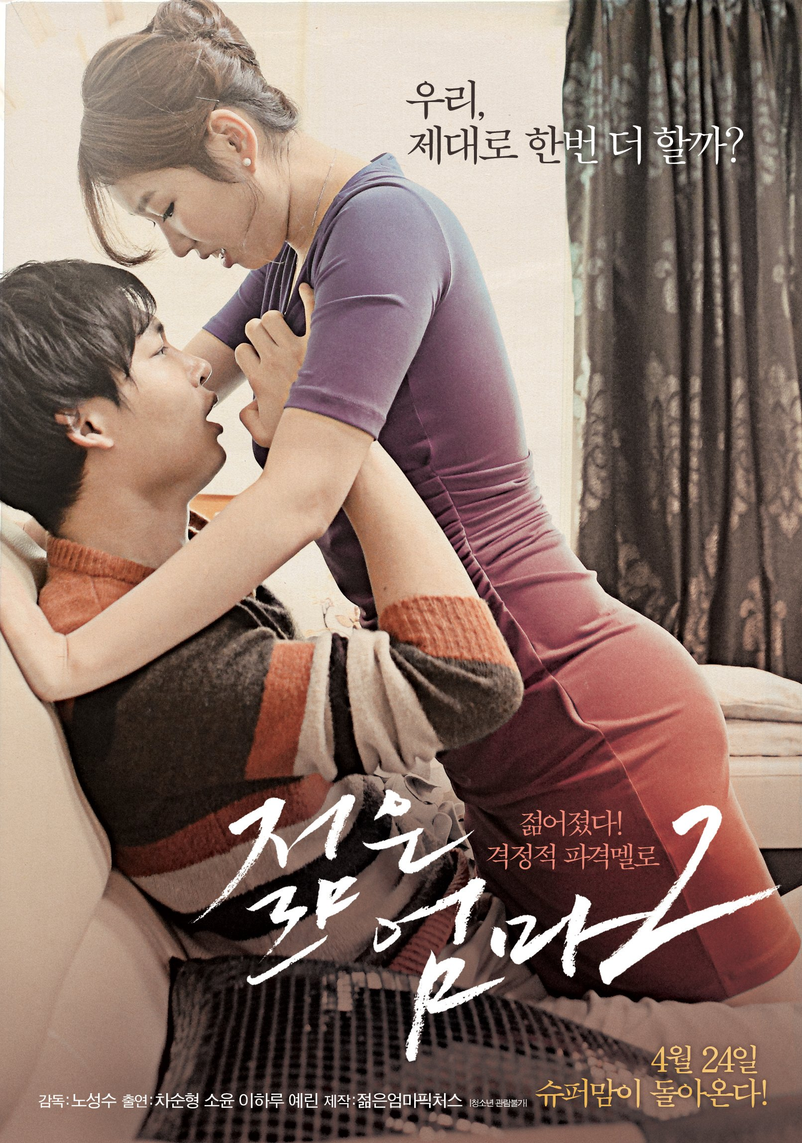 18+ Young Mother 2 (2021) Korean Hot Movie 720p HDRip 700MB Download