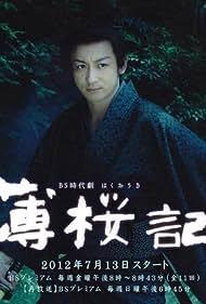 Hakuouki (2012)