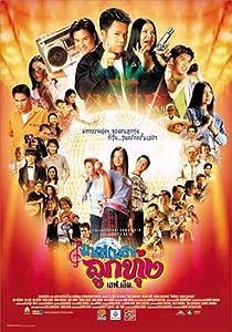 Amazon downloads movies Monpleng luktung F.M. by Rerkchai Paungpetch [480x640]