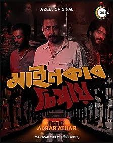 Mainkar Chipay (2020)