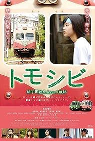 Tomoshibi - Chôshi tetsudô 6.4km no kiseki (2017)