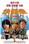 Kuai can che (1984)
