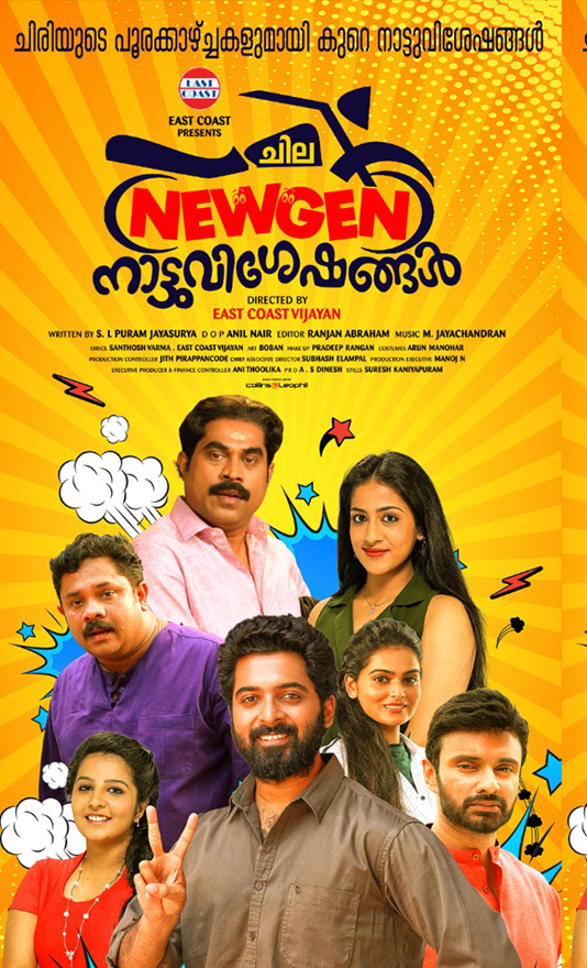 Chila New Generation Visheshangal 2019 Malayalam Movie 720p Proper HDRip 1.1GB Download