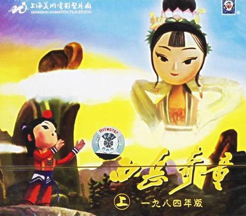 Xi yue qi tong ((1984))