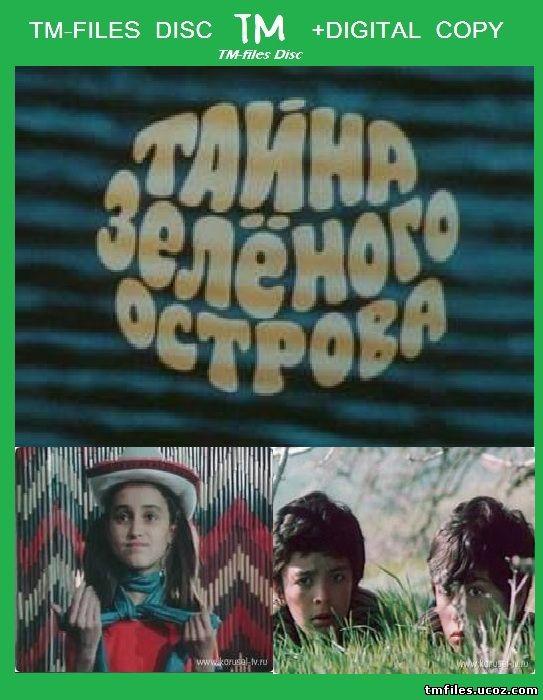 Tayna Zelyonogo ostrova ((1984))
