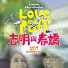 Miriam Chin Wah Yeung and Shawn Yue in Chi Ming yi Chun Kiu (2010)