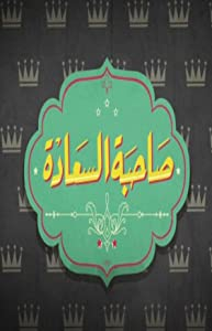 Watchmovies web Sahibet Al Saada: Ta\'amol  [720x400] [WEB-DL] [1020p]
