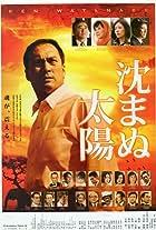 Shizumanu taiyô