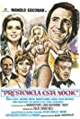 Préstamela esta noche (1978) Poster