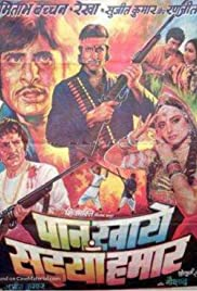 Paan khaye Saiyan Hamaar Poster
