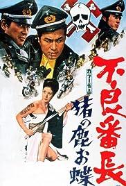 Furyô banchô: Inoshika Ochô Poster
