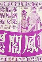 Fengge enchou weilao qing