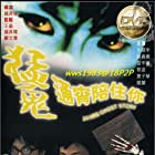 Maang gwai tung siu pooi jue lei (1997)