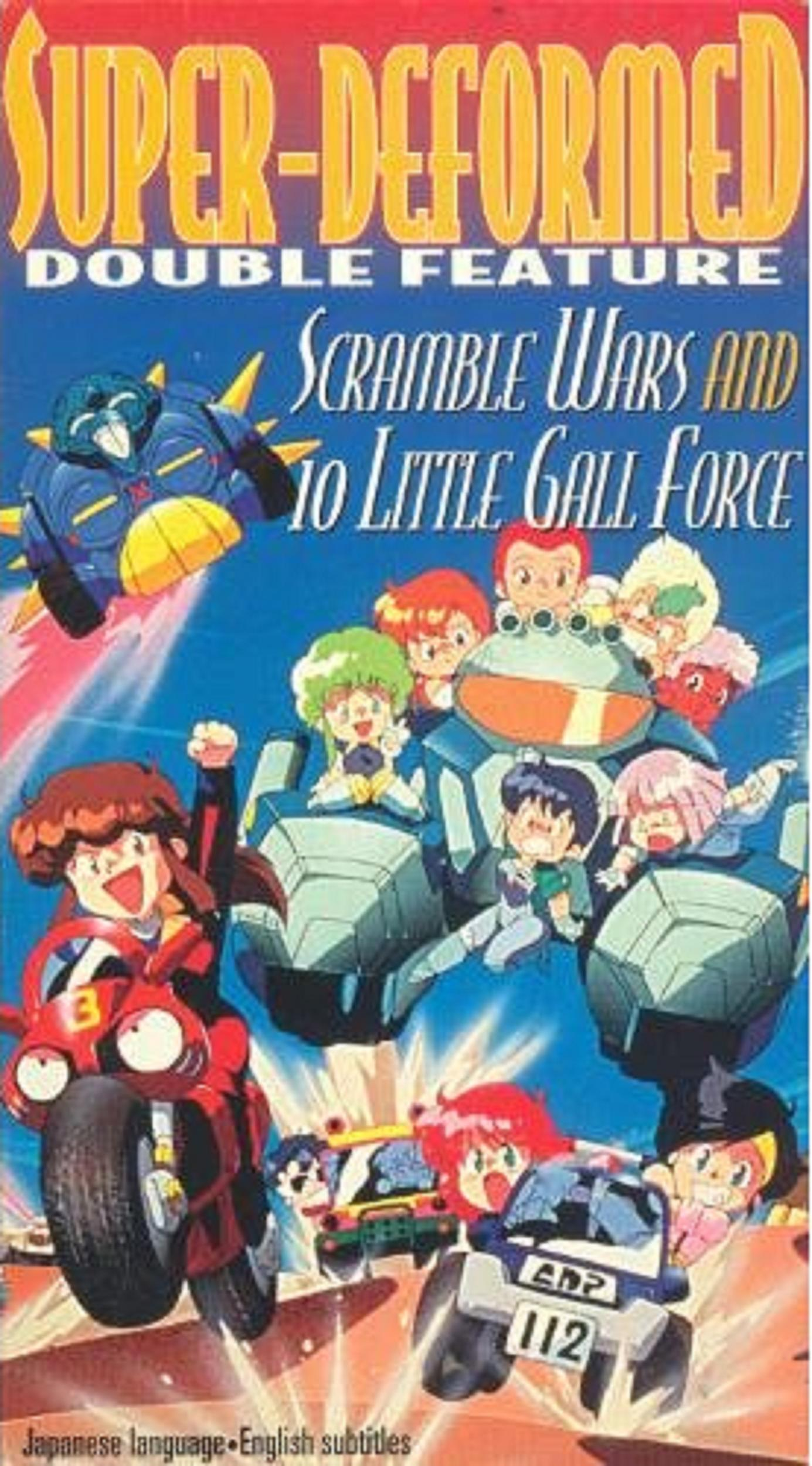 Ten Little Gall Force (1988)