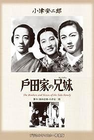 Toda-ke no kyôdai (1941)