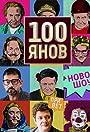 100yanov