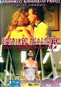 Downloading full movies pc Erotikes parallages [BRRip]