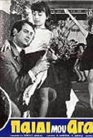 Paidi mou, agapi mou (1969)