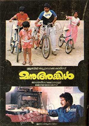 Mammootty Manu Uncle Movie