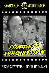 Nikos Stavridis and Popi Papadaki in Grafeio synoikesion (1956)