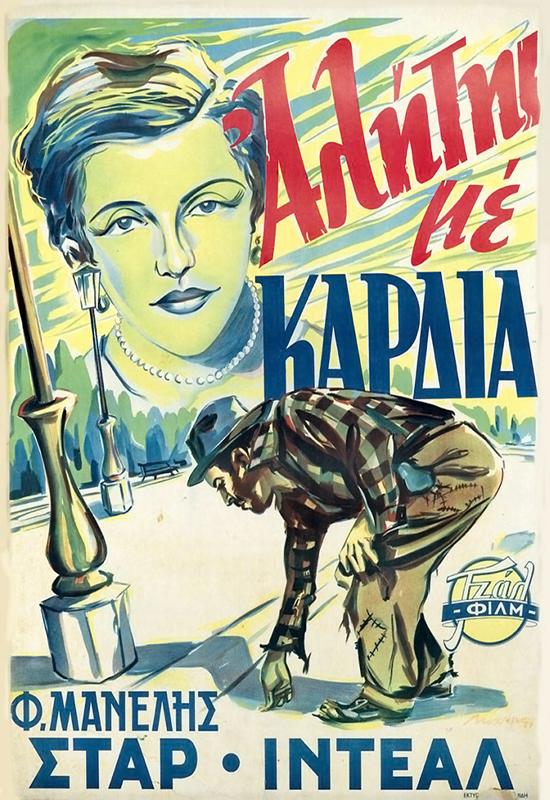 Fragiskos Manellis and Toula Lamar in Enas alitis me kardia (1952)