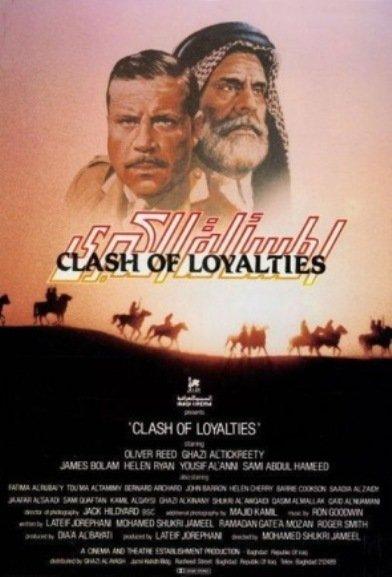 Al-mas' Ala Al-Kubra ((1983))