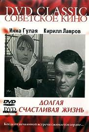 Dolgaya schastlivaya zhizn Poster